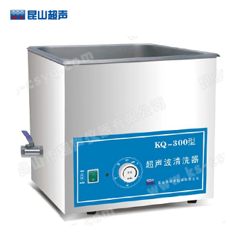 昆山舒美KQ-300超声波清洗器