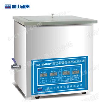 昆山舒美KQ-400KDV高功率超声波清洗器
