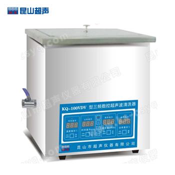 昆山舒美KQ-100VDV三频超声波清洗器