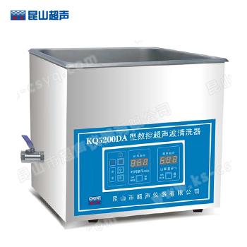 昆山舒美KQ5200DV超声波清洗器