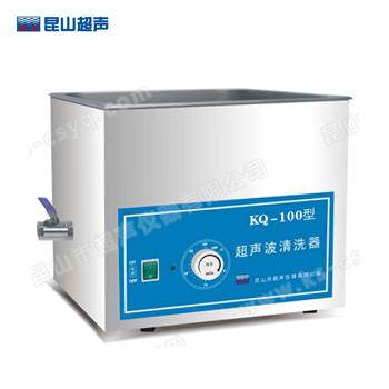 昆山舒美KQ-100超声波清洗器