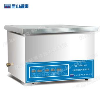 昆山舒美KQ-600VDV三频超声波清洗器