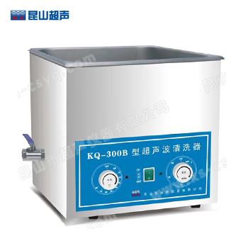昆山舒美KQ-300B超声波清洗器