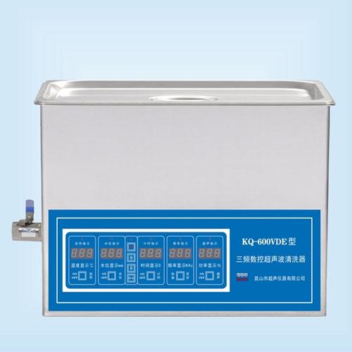 昆山舒美KQ-600VDE三频超声波清洗机