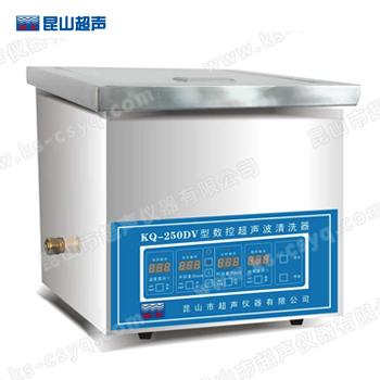昆山舒美KQ-250DV超声波清洗器