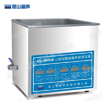 昆山舒美KQ-300VDB三频超声波清洗器