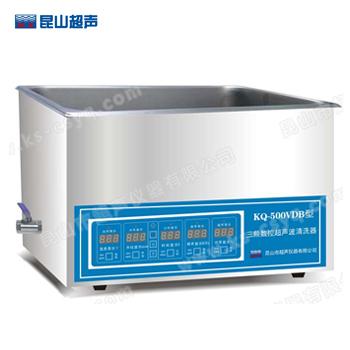 昆山舒美KQ-500VDB三频超声波清洗器