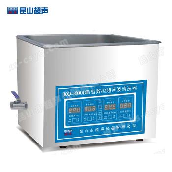 昆山舒美KQ-400DB超声波清洗器