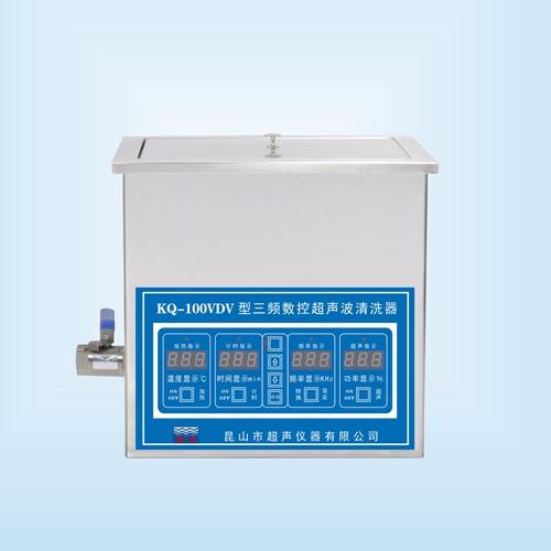 昆山舒美KQ-100VDV三频超声波清洗机