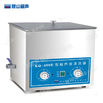 昆山舒美KQ-400E超声波清洗器