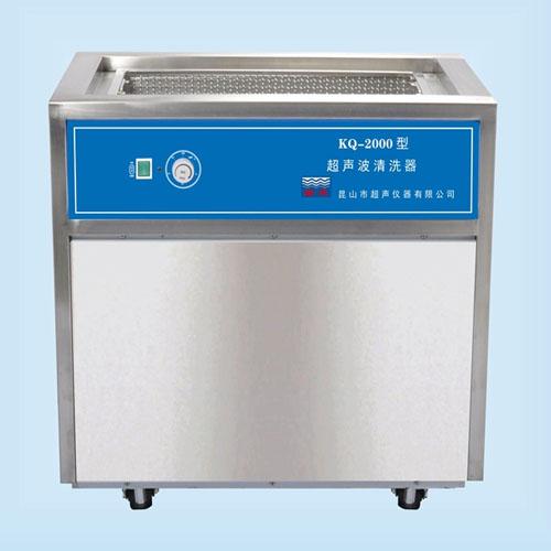 昆山舒美KQ-2000超声波清洗器