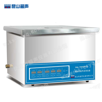 昆山舒美KQ-700VDV三频超声波清洗器