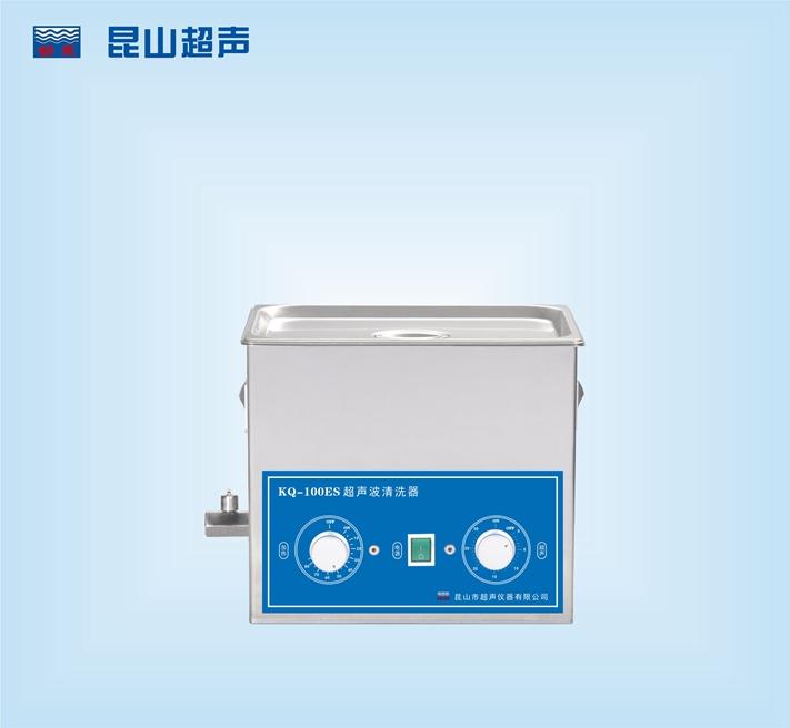昆山舒美KQ-100ES超声波清洗器