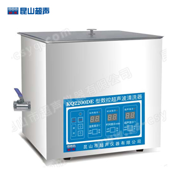 昆山舒美KQ2200DE超声波清洗器