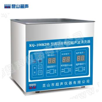 昆山舒美KQ-100KDB高功率超声波清洗器