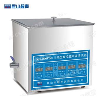 昆山舒美KQ-300VDE三频超声波清洗器