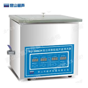 昆山舒美KQ-200KDV高功率超声波清洗器