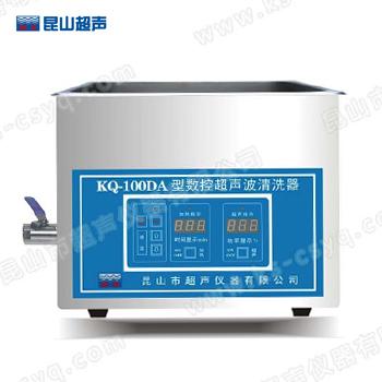 昆山舒美KQ-100DA超声波清洗器