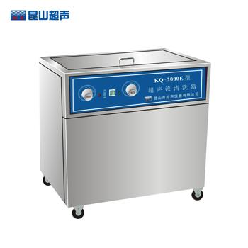 昆山舒美KQ-2000E超声波清洗器