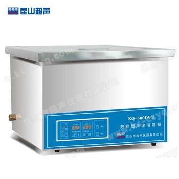 昆山舒美KQ-500DV超声波清洗器