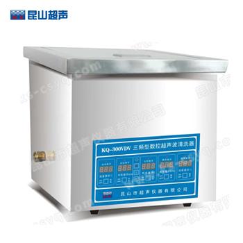 昆山舒美KQ-300VDV三频超声波清洗器