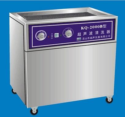 昆山舒美KQ-2000B超声波清洗器