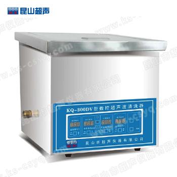 昆山舒美KQ-300DV超声波清洗器