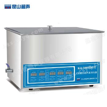 昆山舒美KQ-500VDE三频超声波清洗器