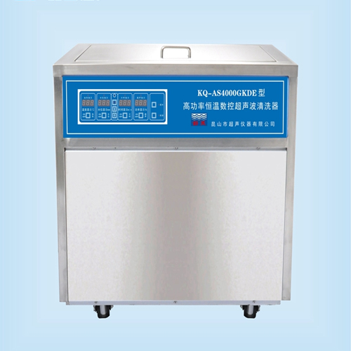 昆山舒美KQ-AS4000GKDE高功率恒温超声波清洗机