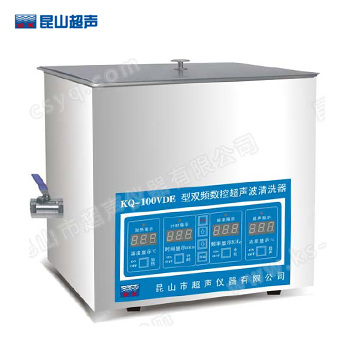 昆山舒美KQ-100VDE三频超声波清洗器