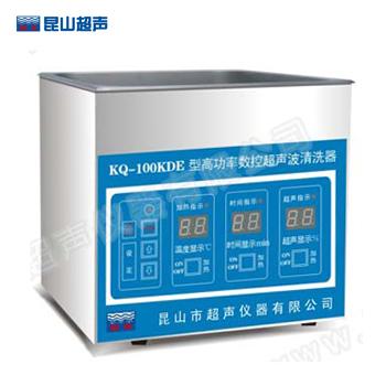 昆山舒美KQ-100KDE高功率超声波清洗器