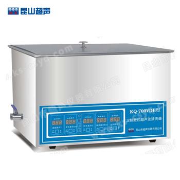 昆山舒美KQ-700VDE三频超声波清洗器