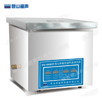 昆山舒美KQ-600KDV高功率超声波清洗器