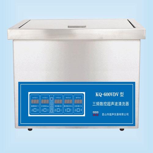 昆山舒美KQ-600VDV三频超声波清洗机
