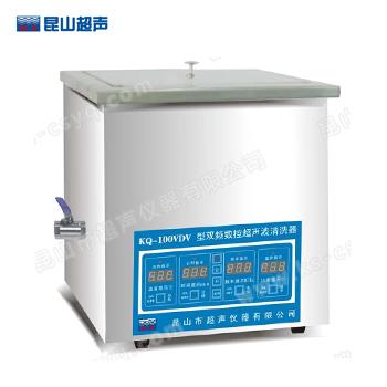 昆山舒美KQ-100VDV双频超声波清洗器