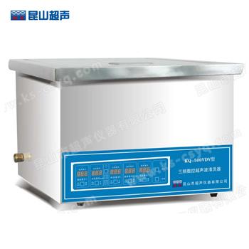 昆山舒美KQ-500VDV三频超声波清洗器