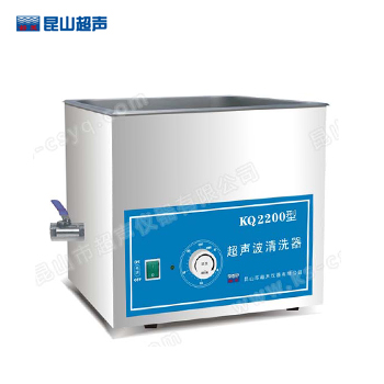昆山舒美KQ2200超声波清洗器